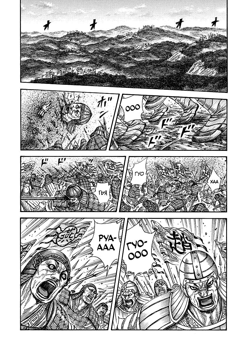 Манга Царство / Kingdom  - Том 24 Глава 252 Страница 1