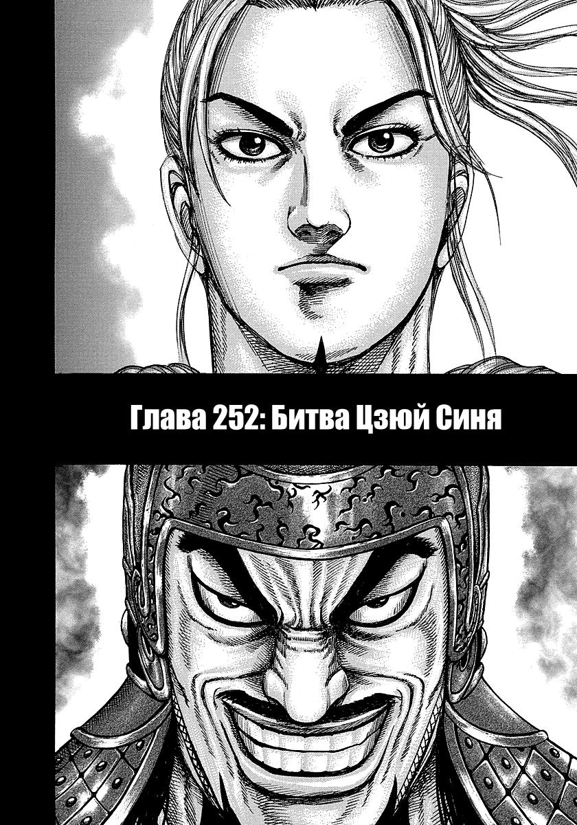 Манга Царство / Kingdom  - Том 24 Глава 252 Страница 2