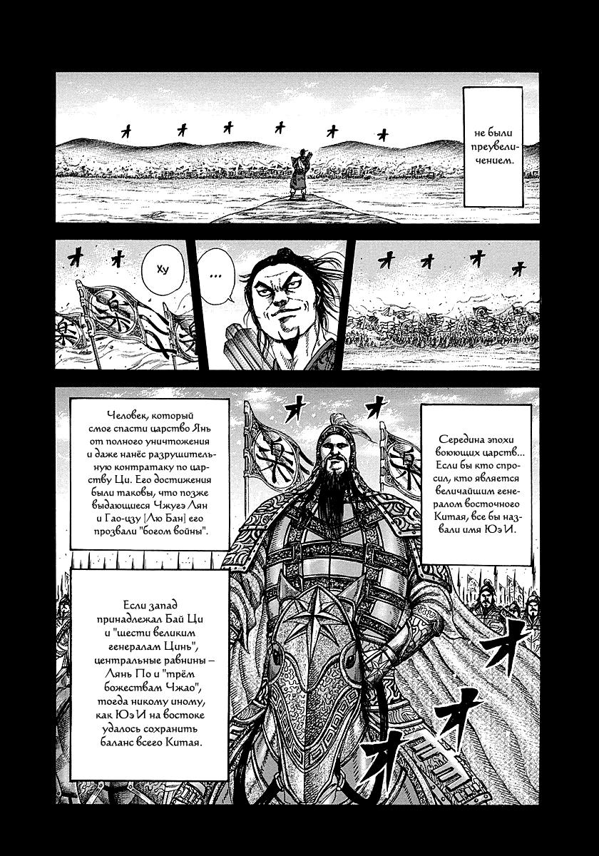 Манга Царство / Kingdom  - Том 24 Глава 252 Страница 7