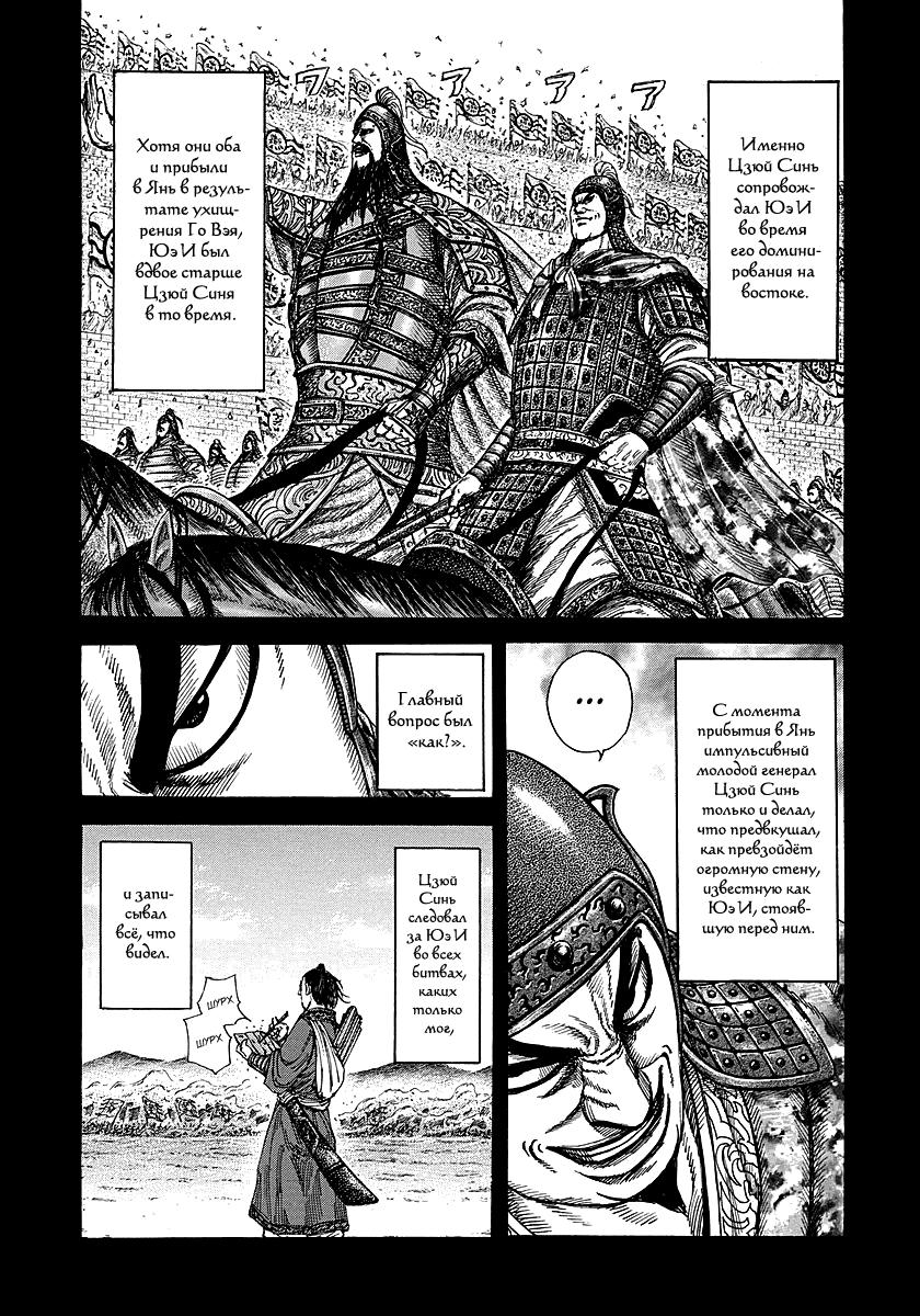 Манга Царство / Kingdom  - Том 24 Глава 252 Страница 8