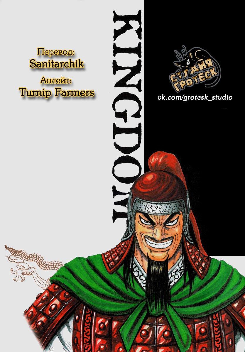 Манга Царство / Kingdom  - Том 24 Глава 255 Страница 19