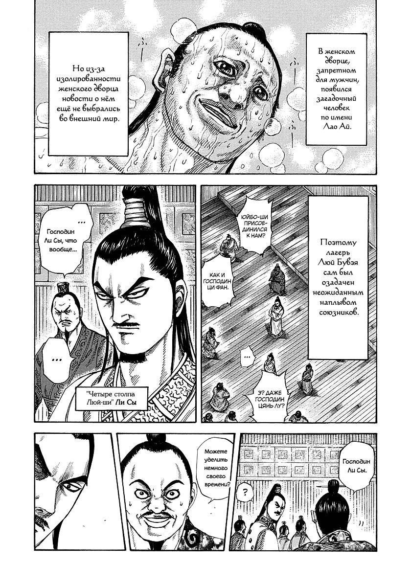 Манга Царство / Kingdom  - Том 24 Глава 255 Страница 6