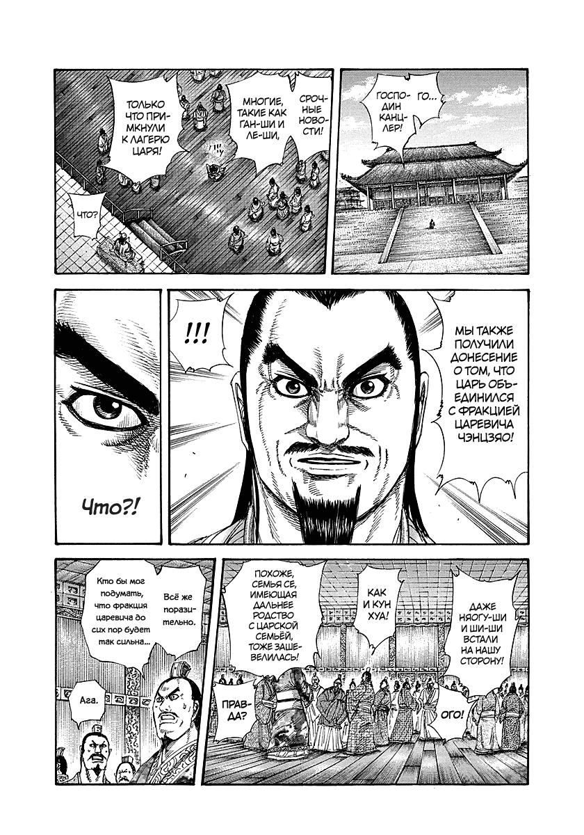 Манга Царство / Kingdom  - Том 24 Глава 256 Страница 6