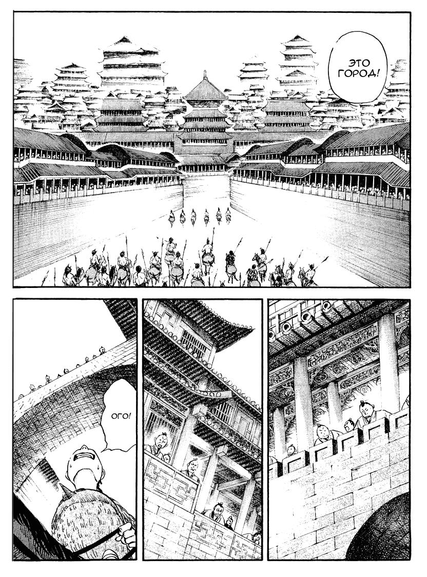 Манга Царство / Kingdom  - Том 3 Глава 27 Страница 7