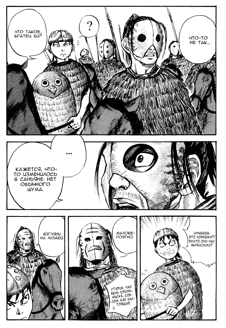 Манга Царство / Kingdom  - Том 3 Глава 27 Страница 8