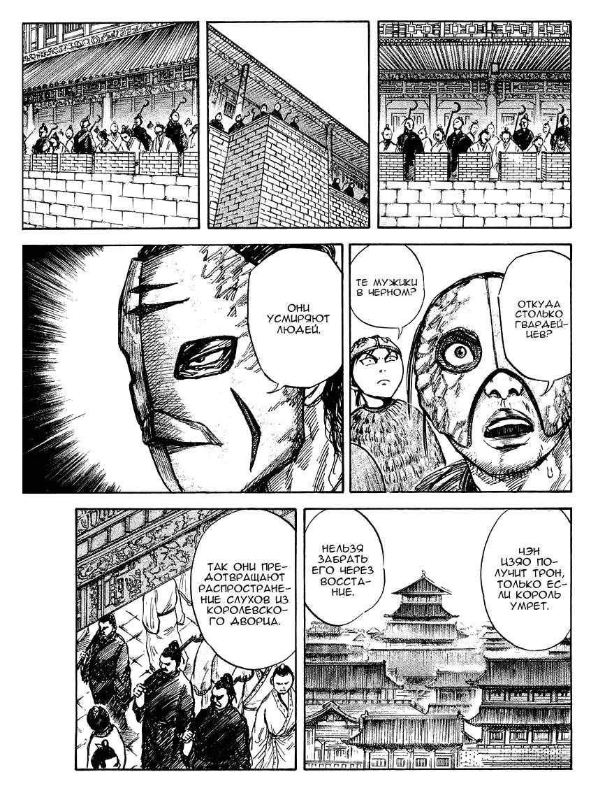 Манга Царство / Kingdom  - Том 3 Глава 27 Страница 9