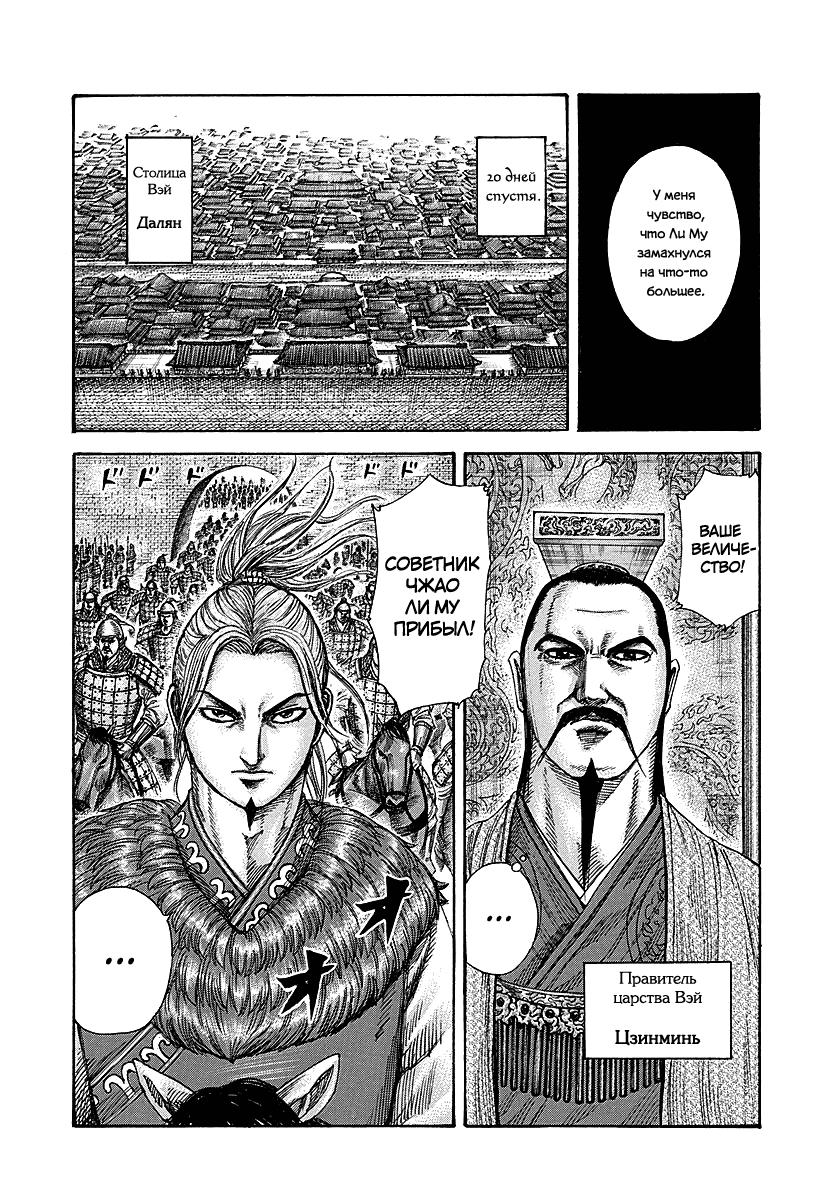 Манга Царство / Kingdom  - Том 24 Глава 260 Страница 17