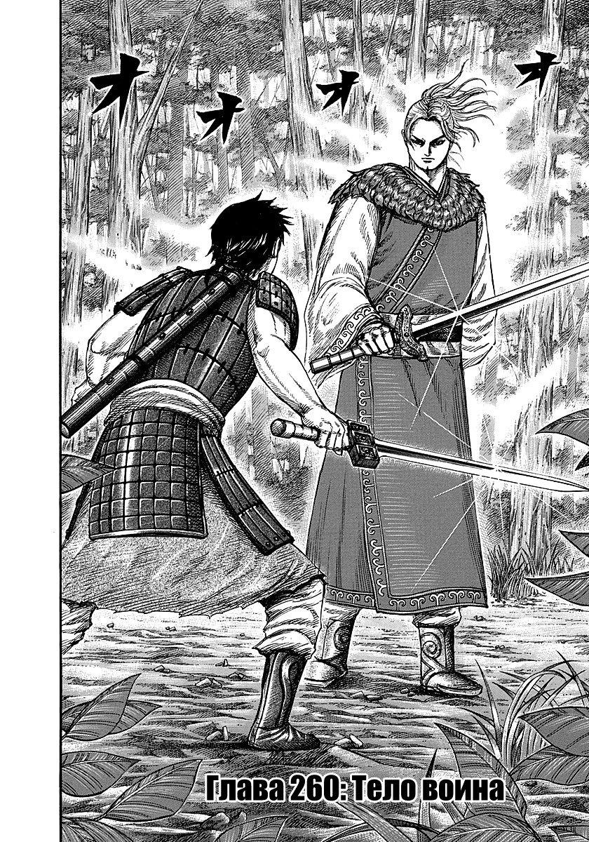Манга Царство / Kingdom  - Том 24 Глава 260 Страница 2