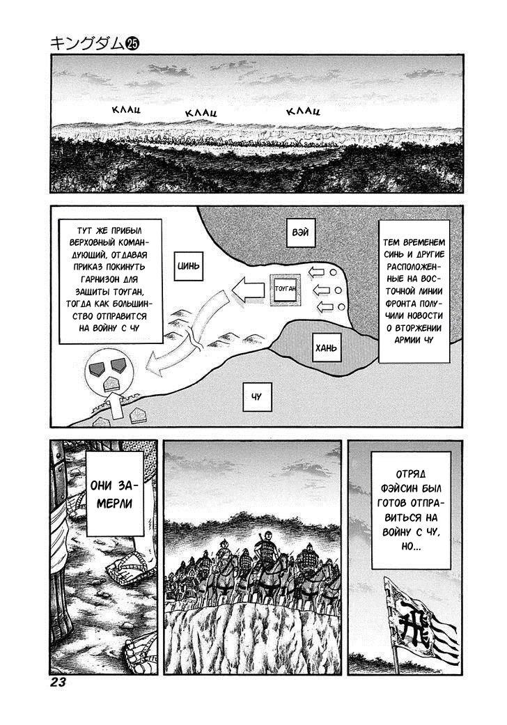 Манга Царство / Kingdom  - Том 25 Глава 262 Страница 21
