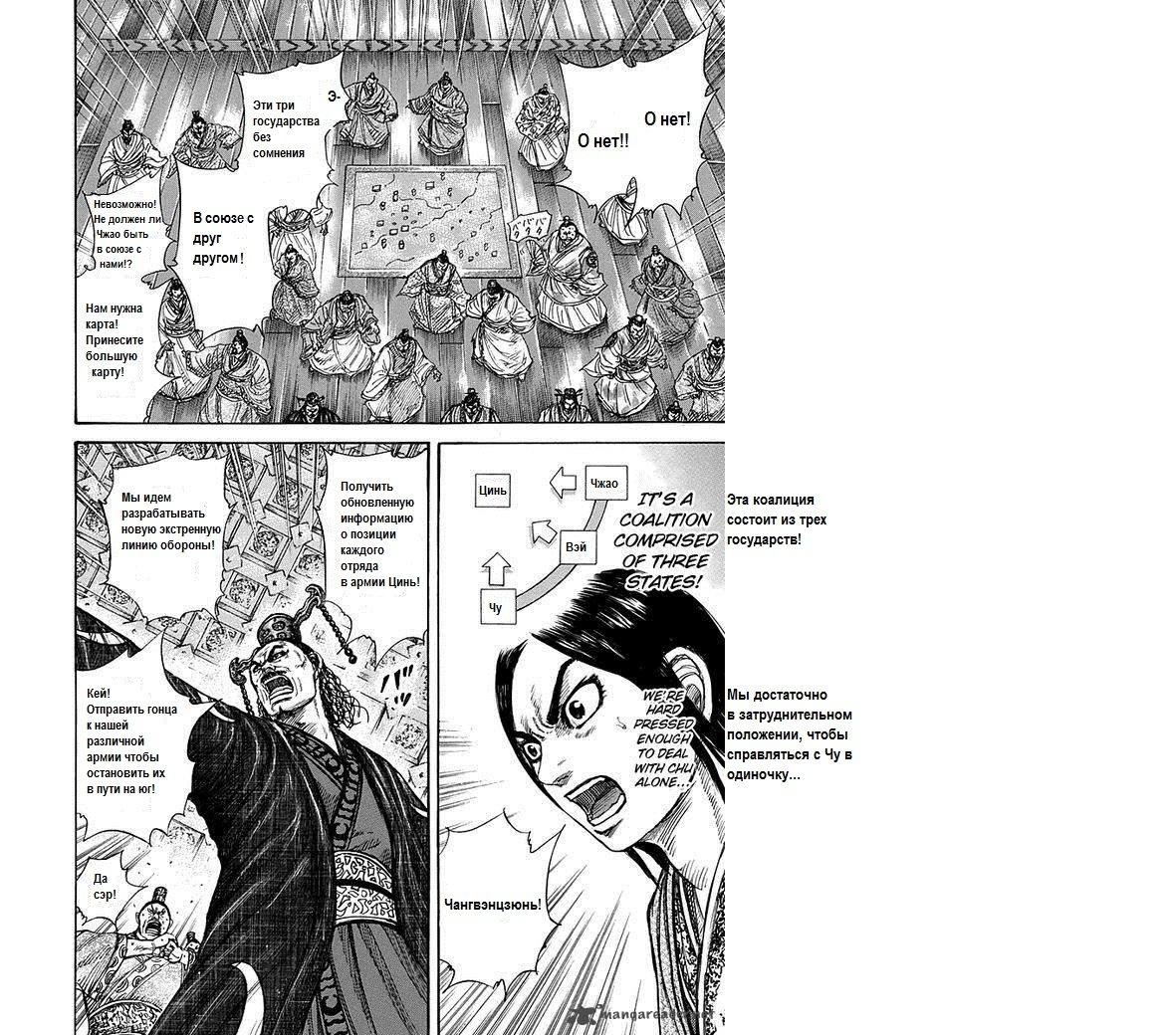 Манга Царство / Kingdom  - Том 25 Глава 263 Страница 13