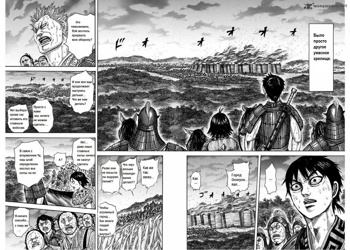 Манга Царство / Kingdom  - Том 25 Глава 263 Страница 8