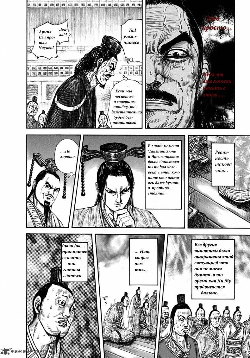 Манга Царство / Kingdom  - Том 25 Глава 264 Страница 13