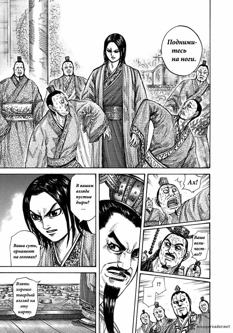 Манга Царство / Kingdom  - Том 25 Глава 264 Страница 14