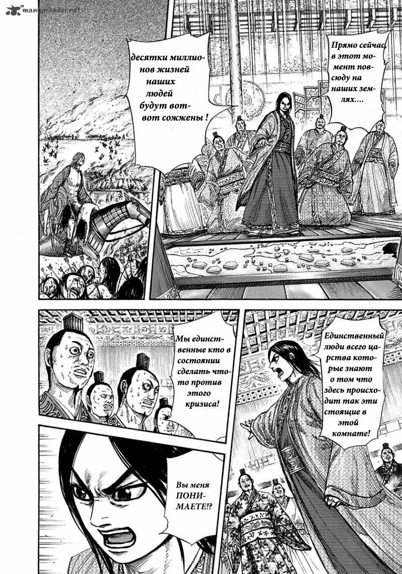 Манга Царство / Kingdom  - Том 25 Глава 264 Страница 15