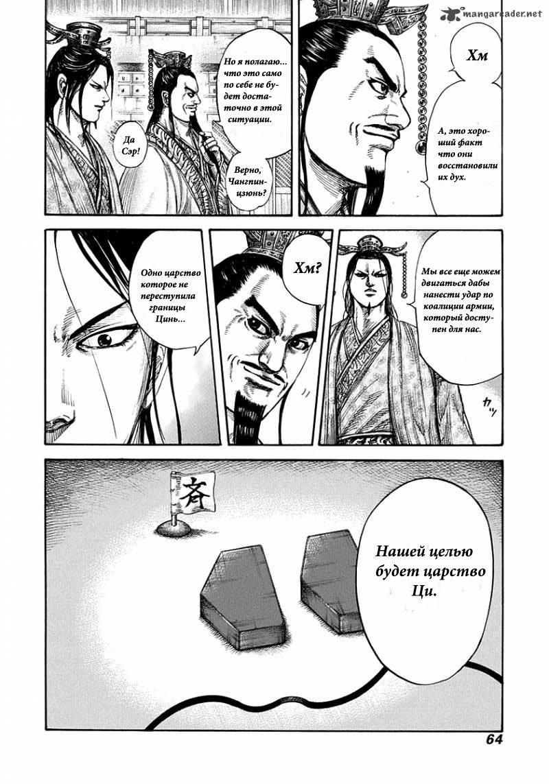 Манга Царство / Kingdom  - Том 25 Глава 264 Страница 19