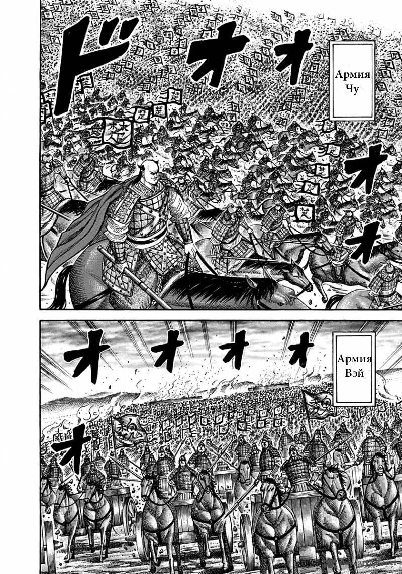 Манга Царство / Kingdom  - Том 25 Глава 264 Страница 3