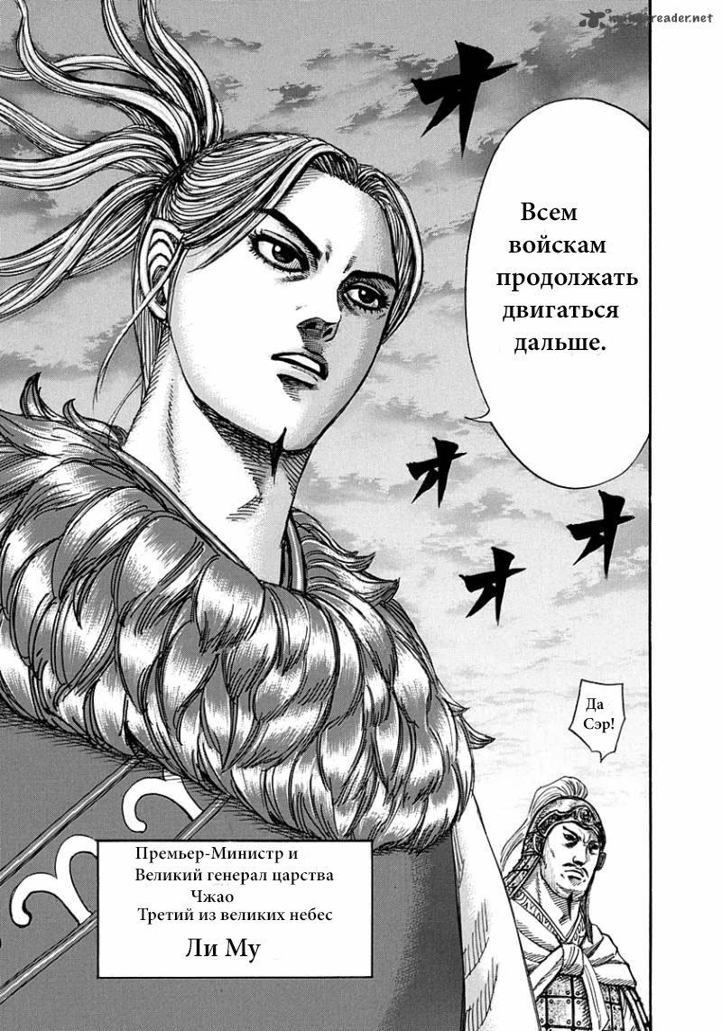 Манга Царство / Kingdom  - Том 25 Глава 264 Страница 6