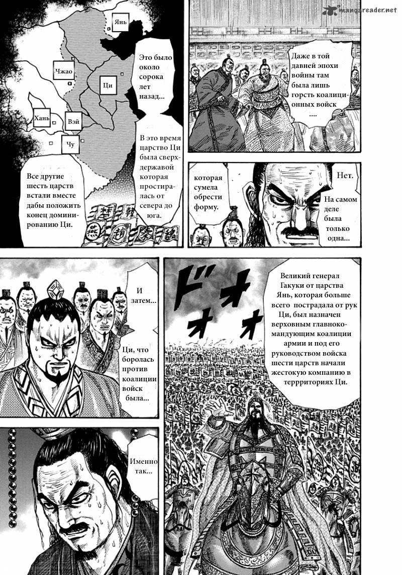 Манга Царство / Kingdom  - Том 25 Глава 264 Страница 8
