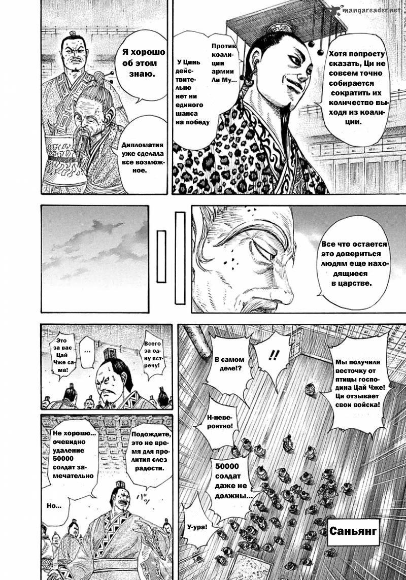 Манга Царство / Kingdom  - Том 25 Глава 265 Страница 12
