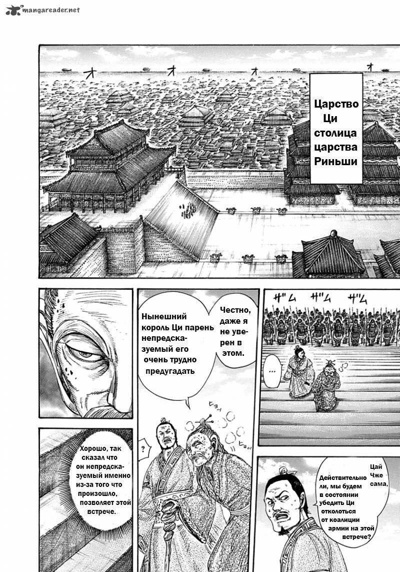 Манга Царство / Kingdom  - Том 25 Глава 265 Страница 4