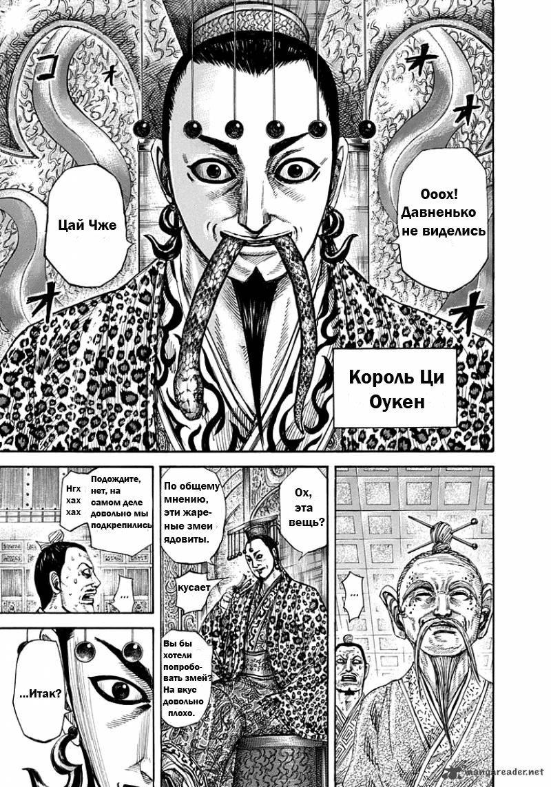 Манга Царство / Kingdom  - Том 25 Глава 265 Страница 5