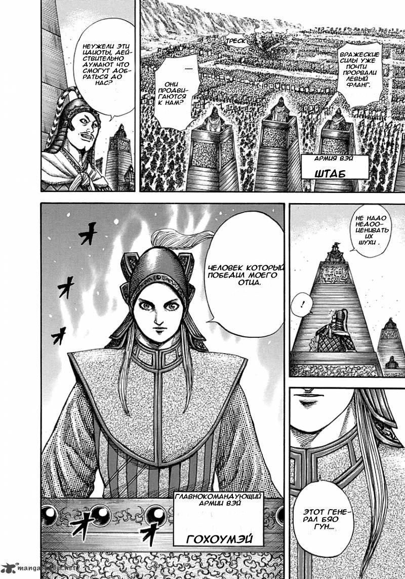 Манга Царство / Kingdom  - Том 25 Глава 266 Страница 3