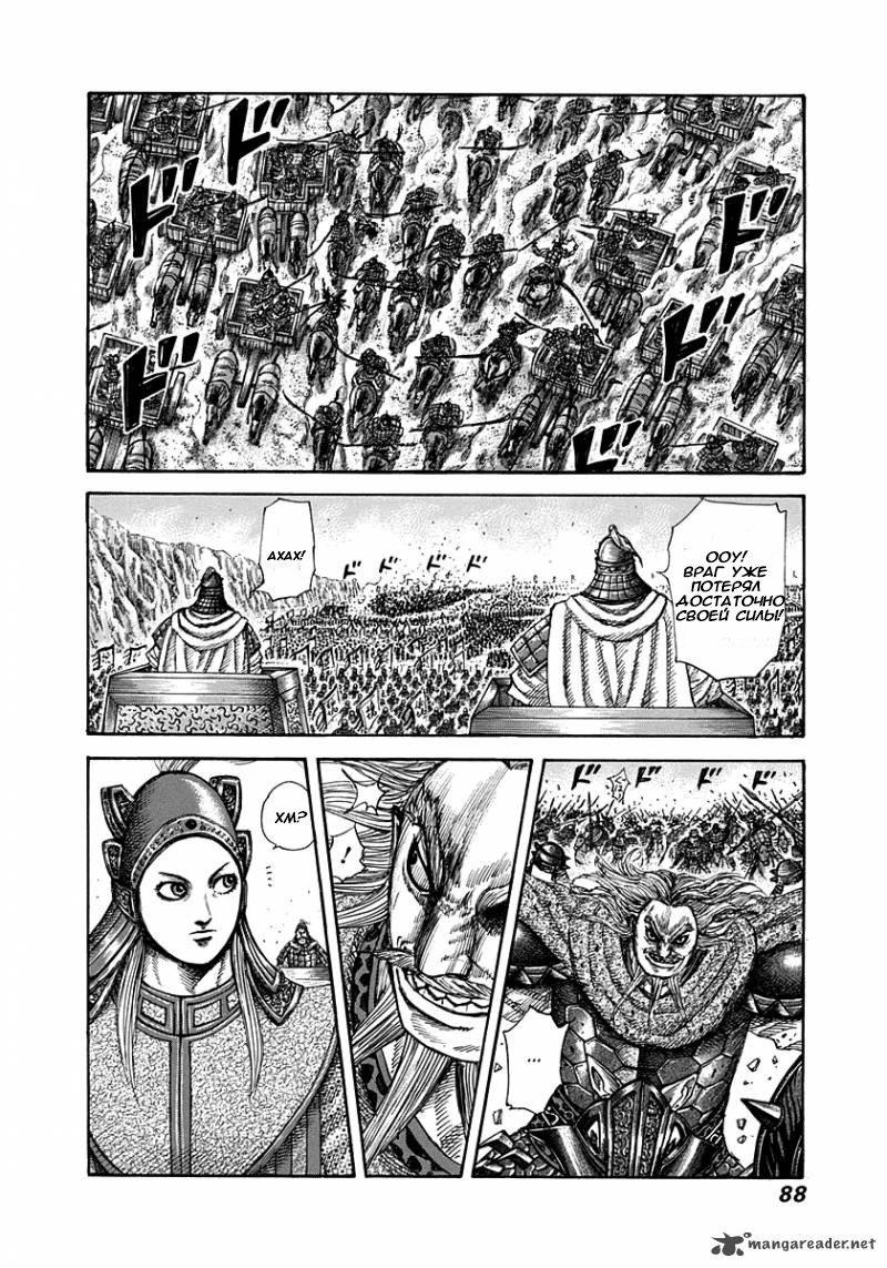 Манга Царство / Kingdom  - Том 25 Глава 266 Страница 5