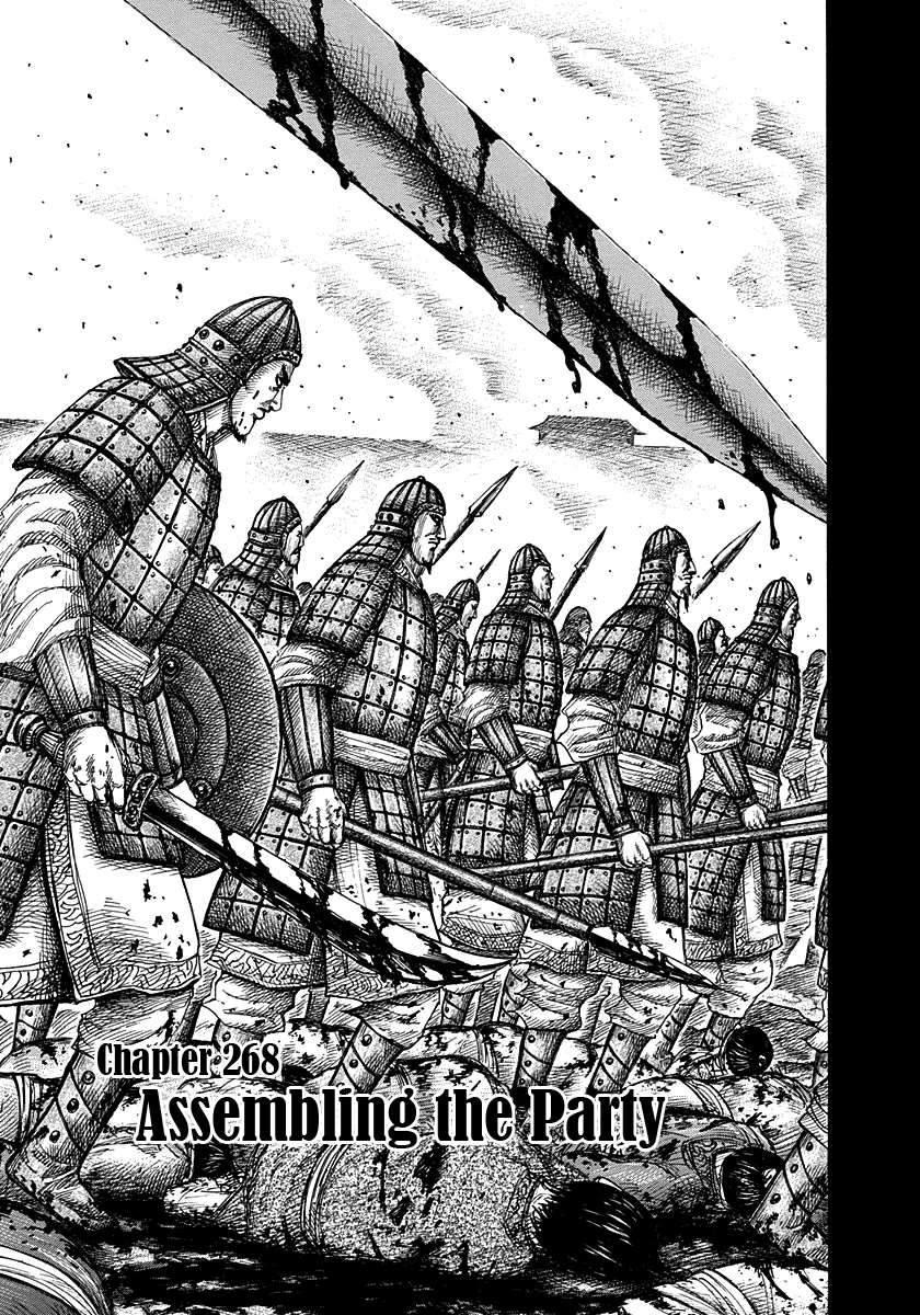 Манга Царство / Kingdom  - Том 25 Глава 268 Страница 1