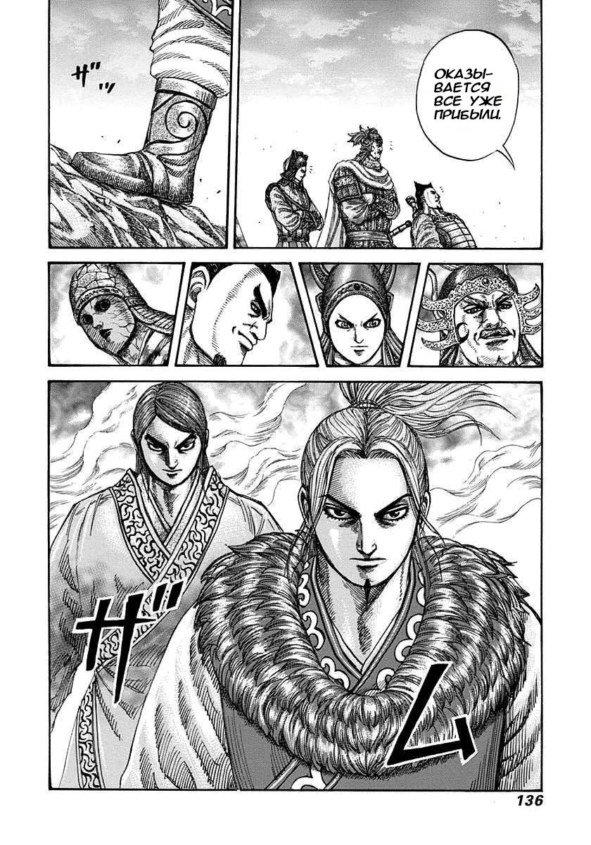 Манга Царство / Kingdom  - Том 25 Глава 268 Страница 17