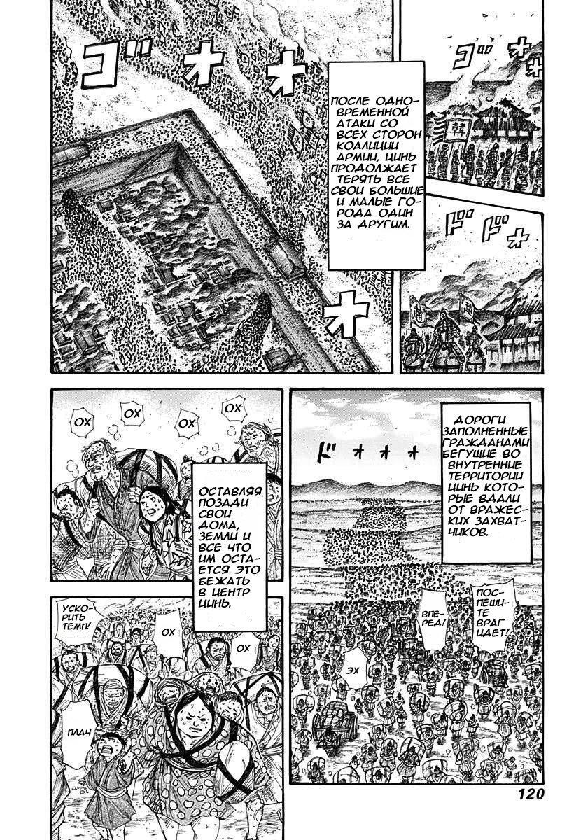 Манга Царство / Kingdom  - Том 25 Глава 268 Страница 2