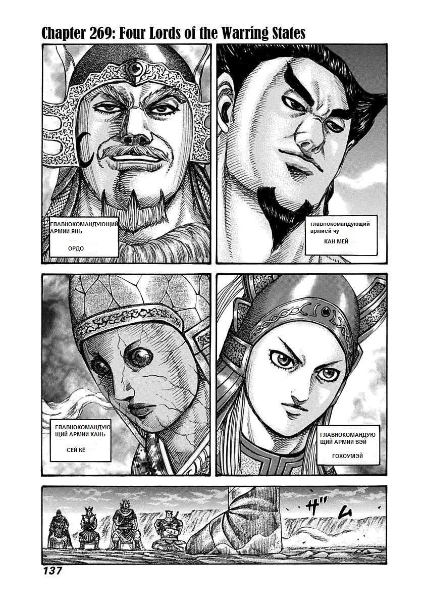 Манга Царство / Kingdom  - Том 25 Глава 269 Страница 1