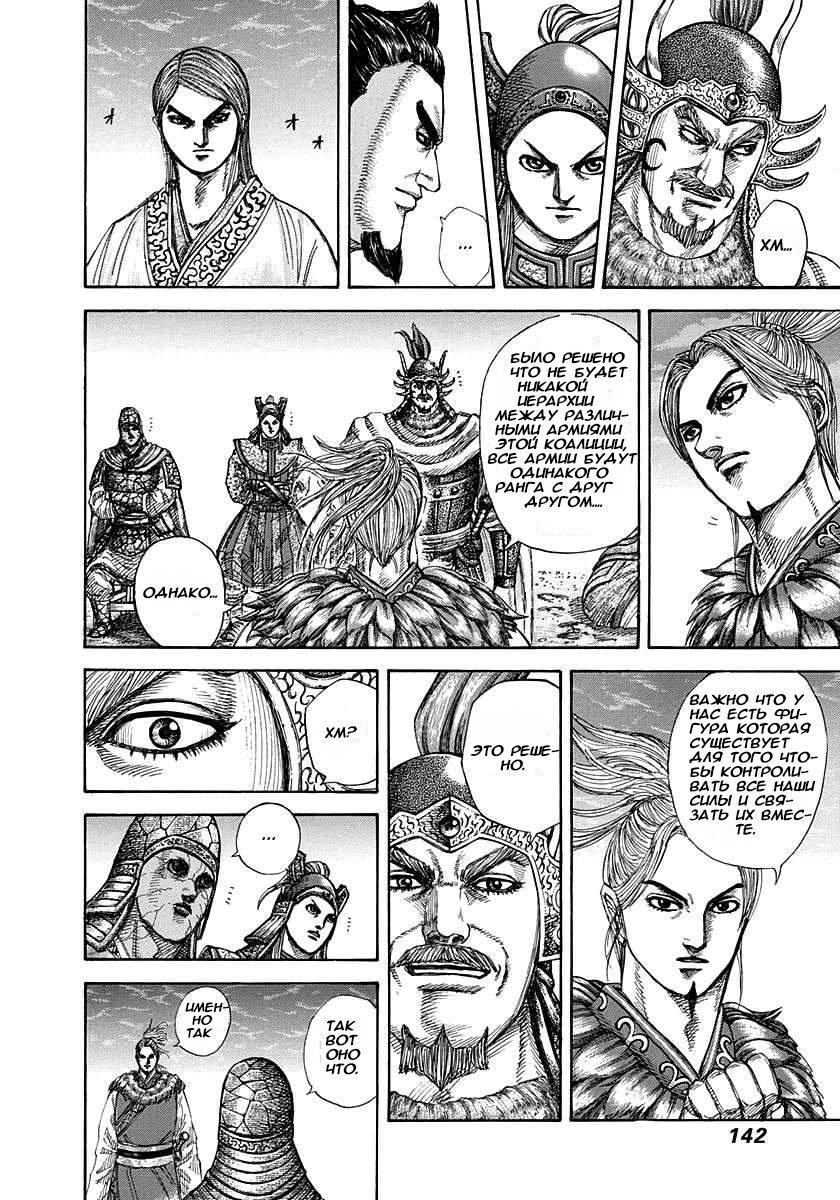 Манга Царство / Kingdom  - Том 25 Глава 269 Страница 6