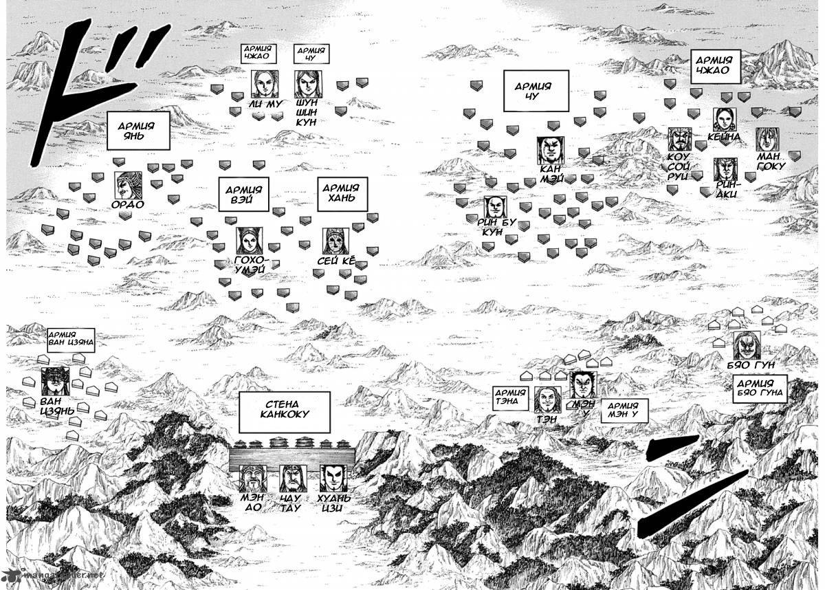 Манга Царство / Kingdom  - Том 25 Глава 270 Страница 16