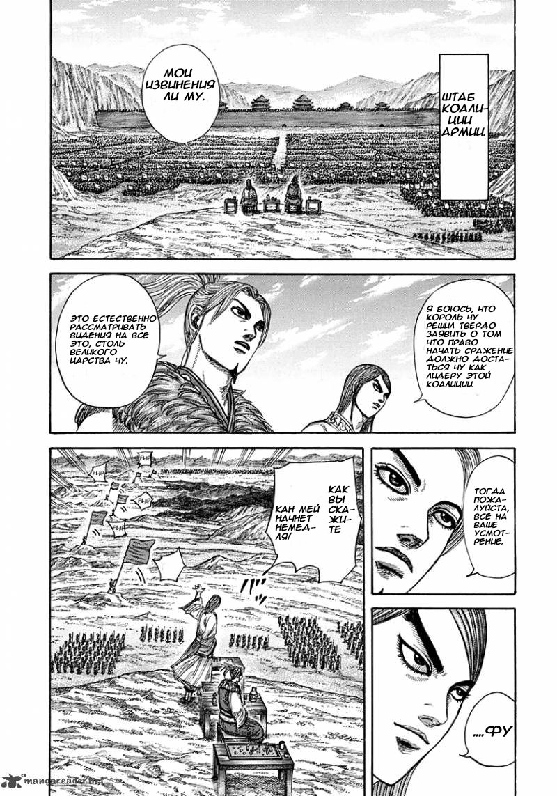 Манга Царство / Kingdom  - Том 25 Глава 271 Страница 11