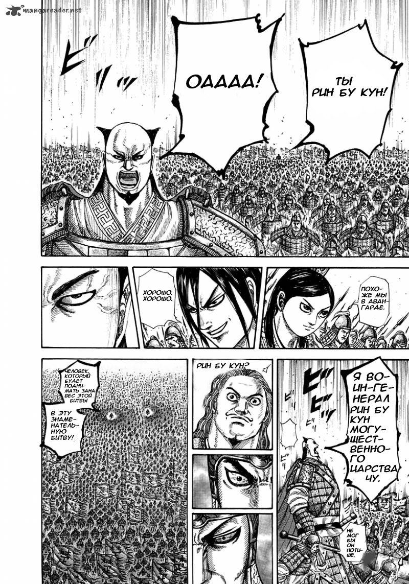 Манга Царство / Kingdom  - Том 25 Глава 271 Страница 14