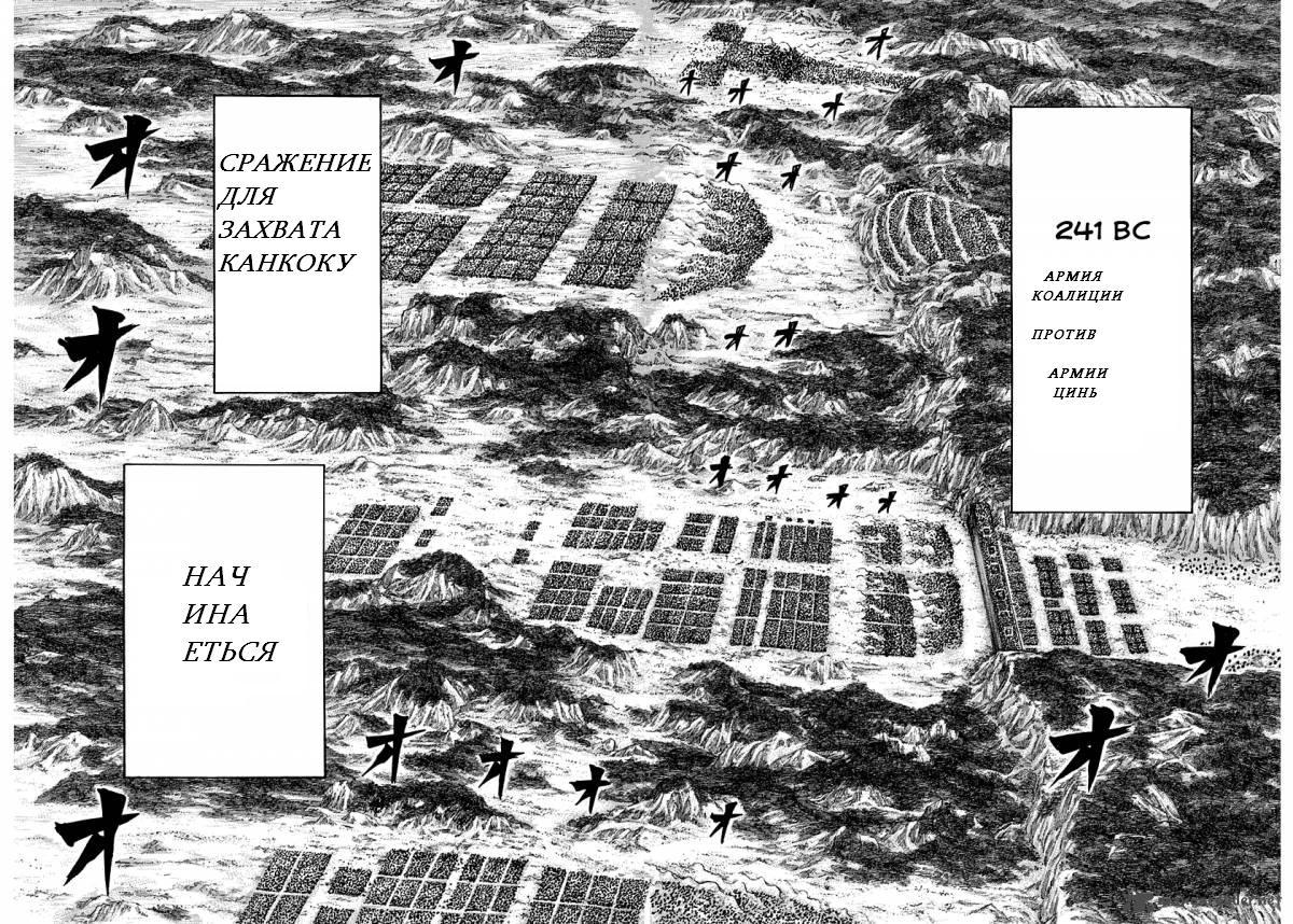 Манга Царство / Kingdom  - Том 25 Глава 272 Страница 12