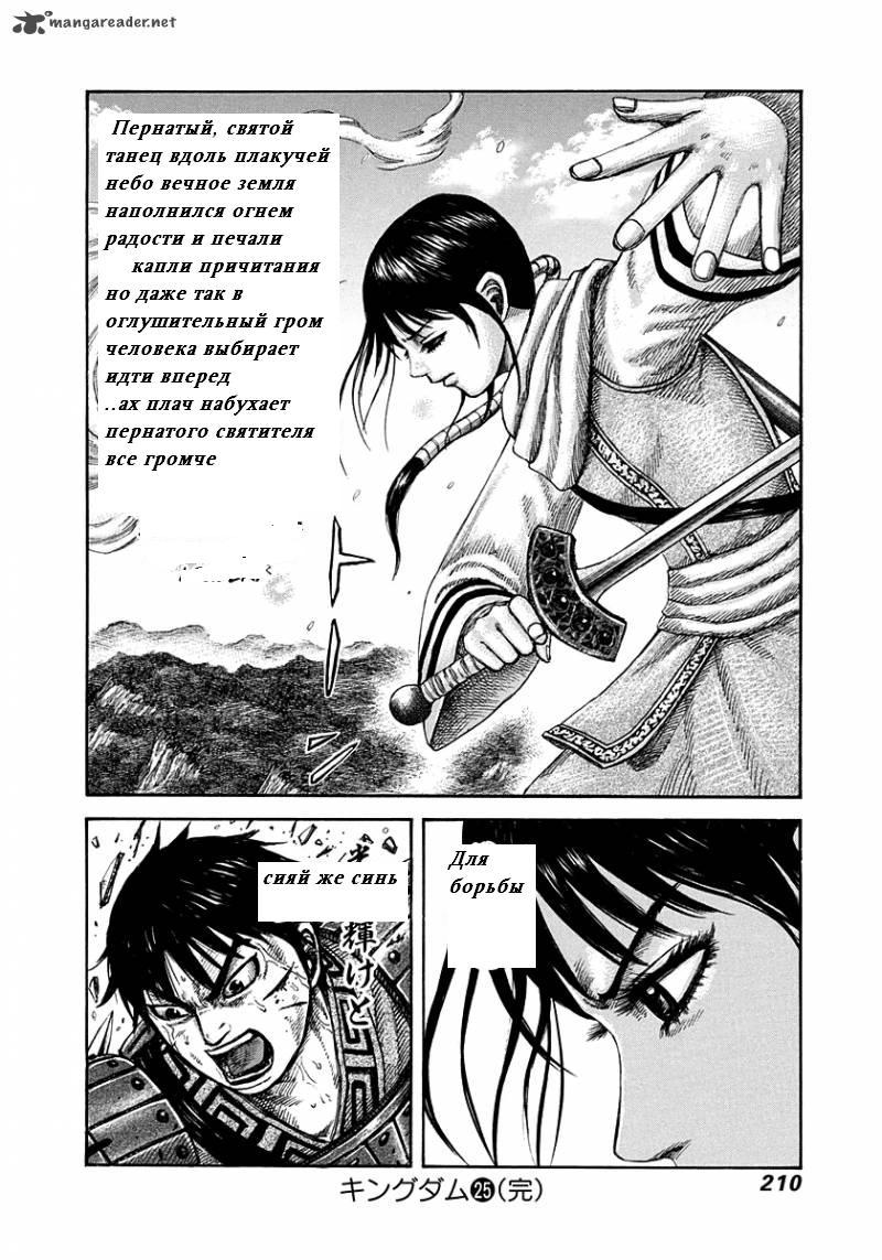 Манга Царство / Kingdom  - Том 25 Глава 272 Страница 15