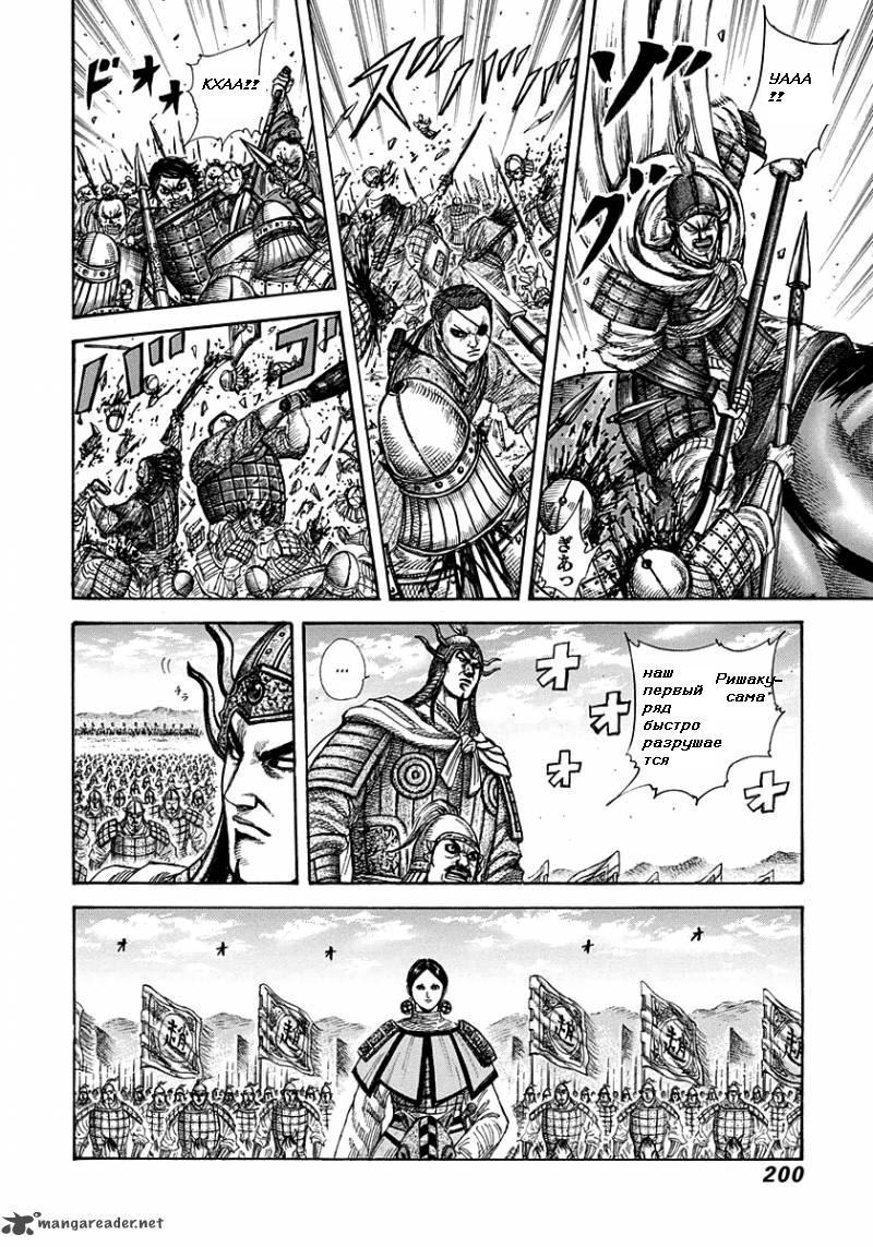 Манга Царство / Kingdom  - Том 25 Глава 272 Страница 7