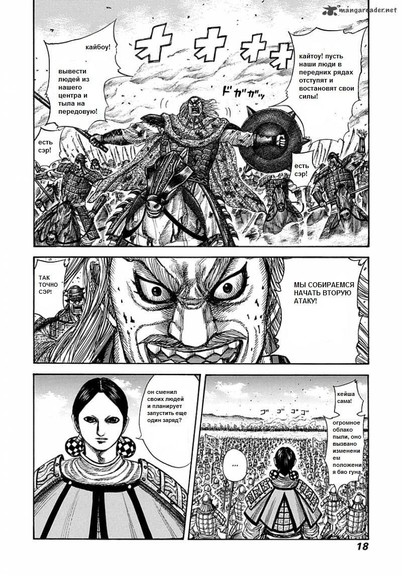 Манга Царство / Kingdom  - Том 26 Глава 273 Страница 14