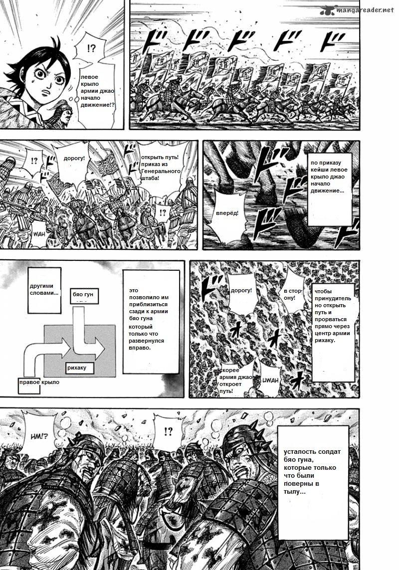 Манга Царство / Kingdom  - Том 26 Глава 273 Страница 17