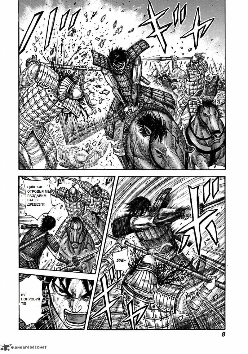 Манга Царство / Kingdom  - Том 26 Глава 273 Страница 4
