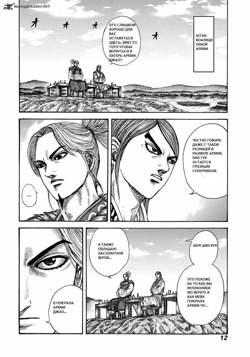 Манга Царство / Kingdom  - Том 26 Глава 273 Страница 8