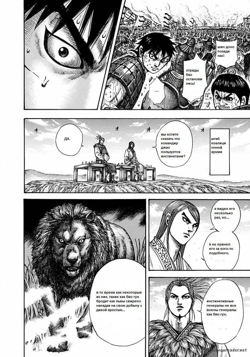 Манга Царство / Kingdom  - Том 26 Глава 274 Страница 4