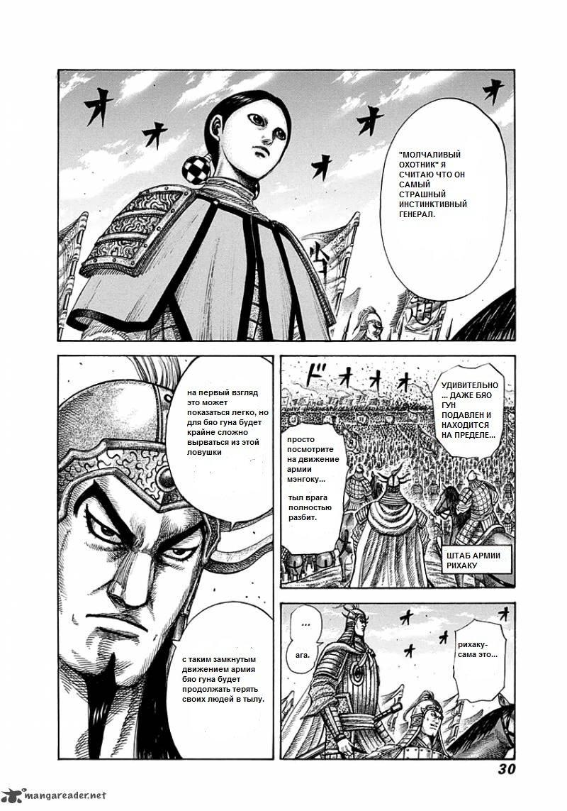 Манга Царство / Kingdom  - Том 26 Глава 274 Страница 6