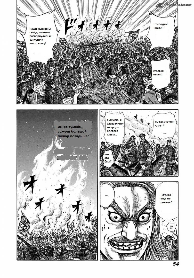Манга Царство / Kingdom  - Том 26 Глава 275 Страница 11