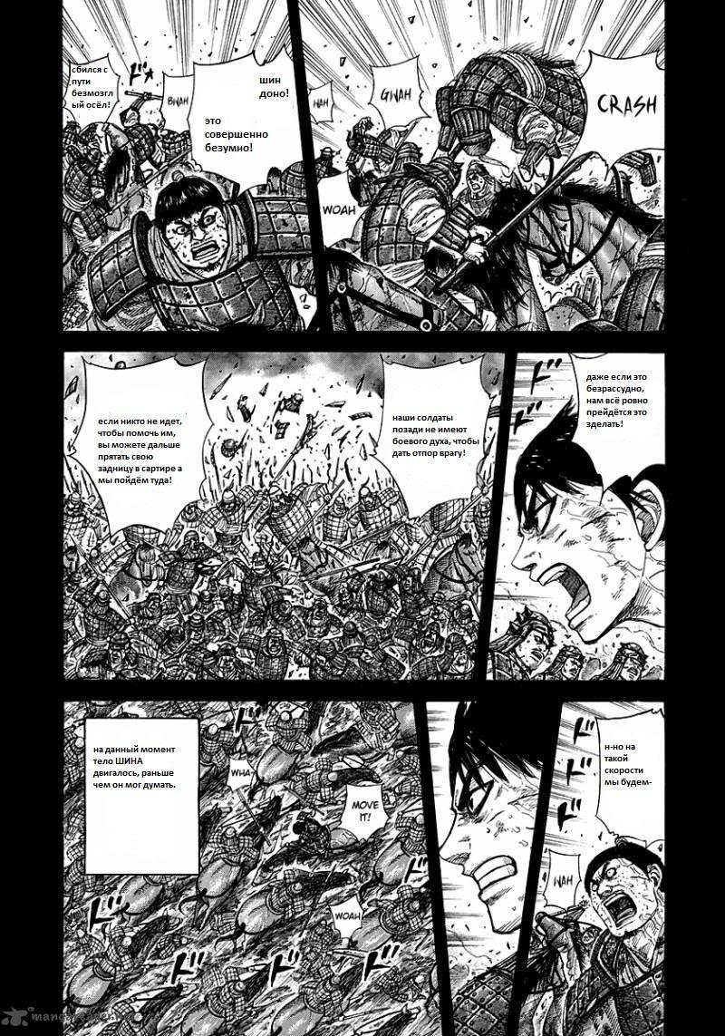 Манга Царство / Kingdom  - Том 26 Глава 275 Страница 4