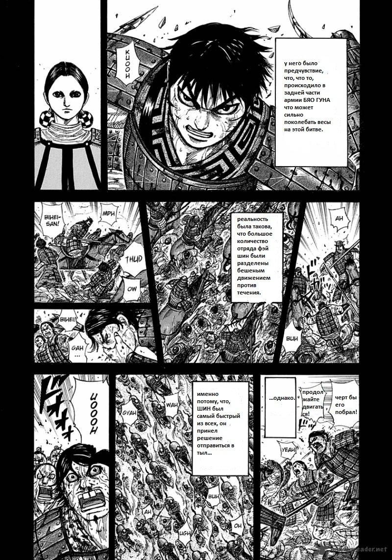 Манга Царство / Kingdom  - Том 26 Глава 275 Страница 5