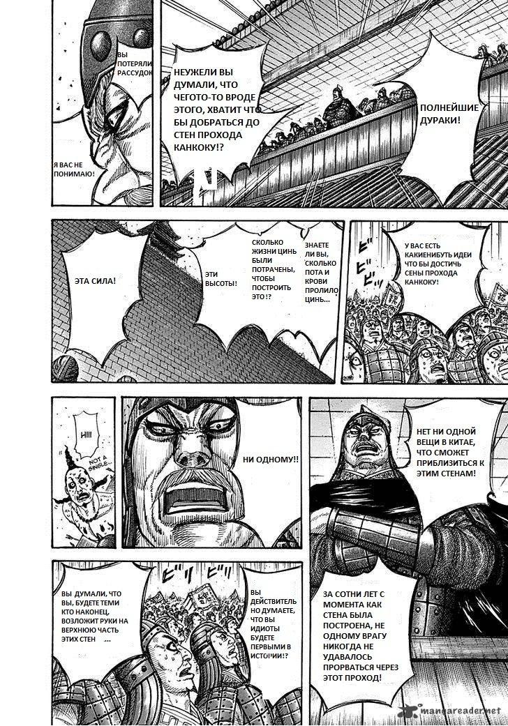 Манга Царство / Kingdom  - Том 26 Глава 276 Страница 10