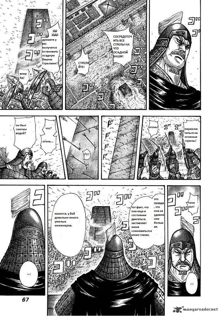Манга Царство / Kingdom  - Том 26 Глава 276 Страница 7