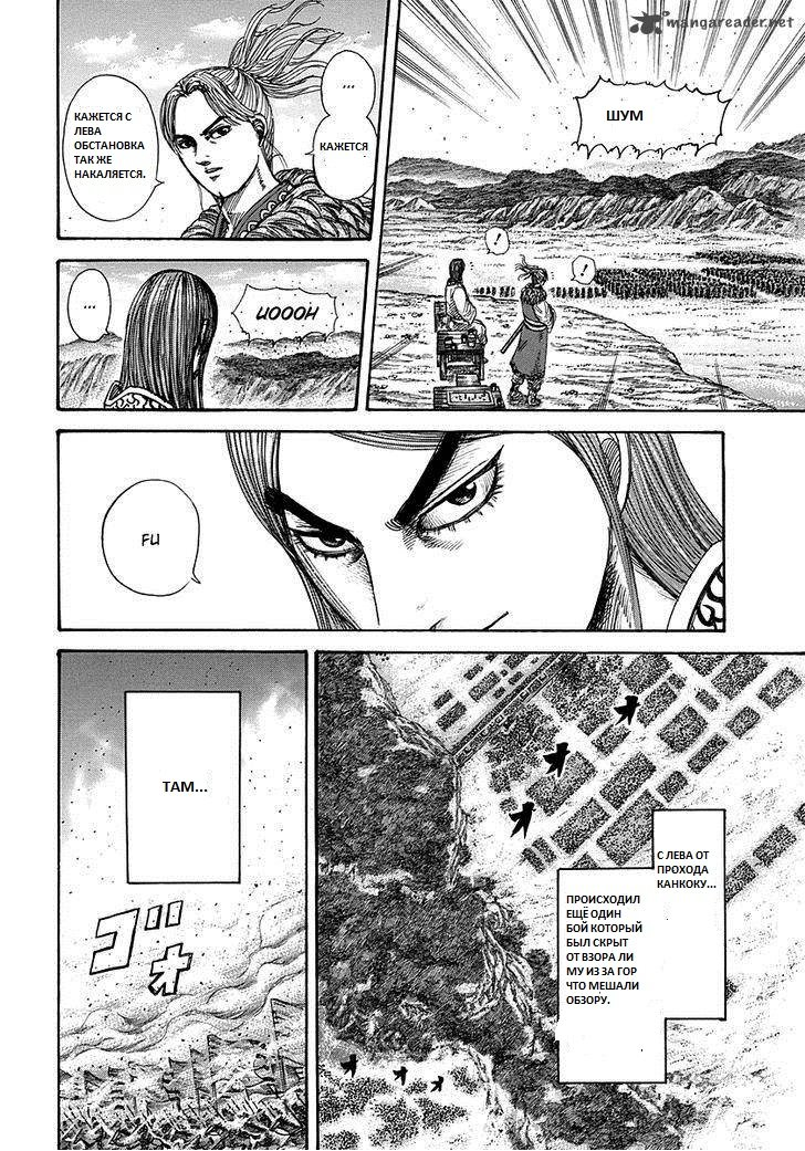 Манга Царство / Kingdom  - Том 26 Глава 278 Страница 14